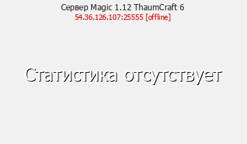 Сервер Minecraft Magic 1.12 ThaumCraft 6