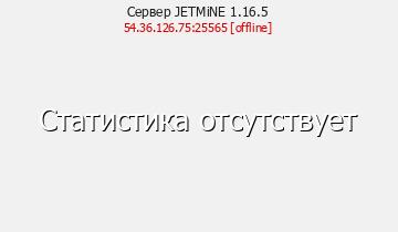 Сервер Minecraft JETMiNE 1.16.5