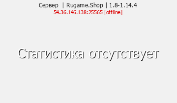 Сервер Minecraft | Rugame.Shop | 1.8-1.14.4