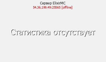 Сервер Minecraft ElixirMC