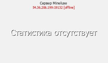 Сервер Minecraft Mineluxe
