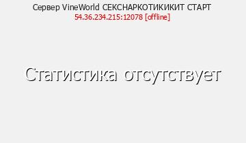 Сервер Minecraft VineWorld СЕКСНАРКОТИКИКИТ СТАРТ