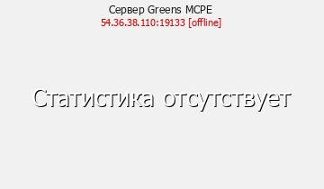 Сервер Minecraft Greens MCPE