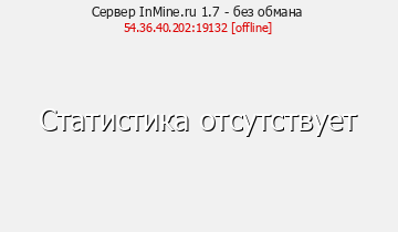 Сервер Minecraft InMine.ru 1.7 - без обмана