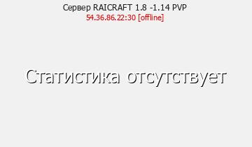 Сервер Minecraft RAICRAFT 1.8 -1.14 PVP