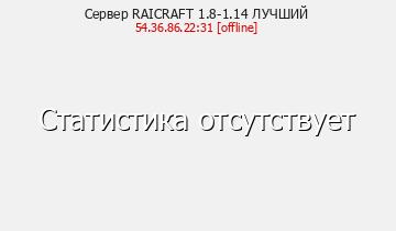 Сервер Minecraft RAICRAFT 1.8-1.14 ЛУЧШИЙ