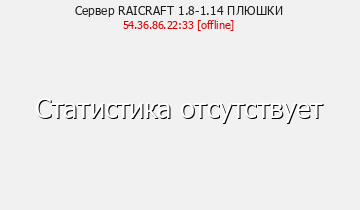 Сервер Minecraft RAICRAFT 1.8-1.14 ПЛЮШКИ