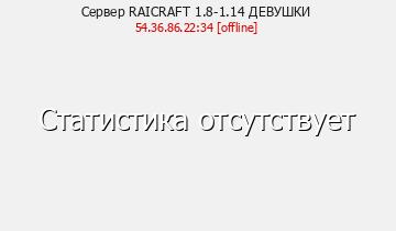 Сервер Minecraft RAICRAFT 1.8-1.14 ДЕВУШКИ