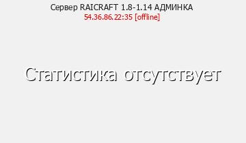 Сервер Minecraft RAICRAFT 1.8-1.14 АДМИНКА