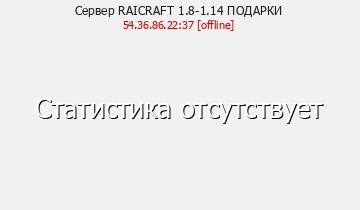 Сервер Minecraft RAICRAFT 1.8-1.14 ПОДАРКИ