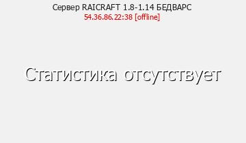 Сервер Minecraft RAICRAFT 1.8-1.14 БЕДВАРС