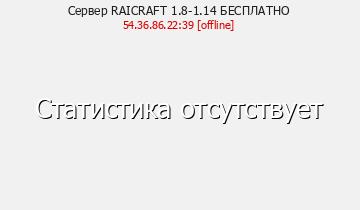 Сервер Minecraft RAICRAFT 1.8-1.14 БЕСПЛАТНО