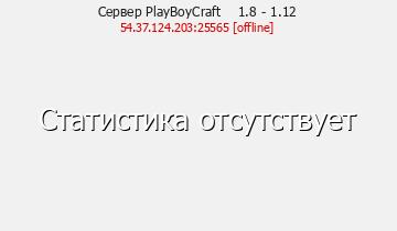 Сервер Minecraft PlayBoyCraft 1.8 - 1.12