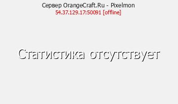 Сервер Minecraft OrangeCraft.Ru - Pixelmon