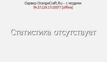 Сервер Minecraft OrangeCraft.Ru - с модами