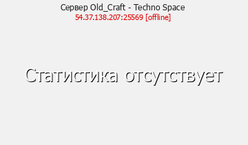 Сервер Minecraft Old_Craft - Techno Magic