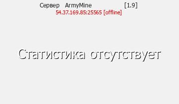 Сервер Minecraft ArmyMine 1.9-1.12.2 Военный Серв