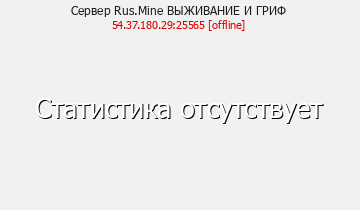 Сервер Minecraft Rus.Mine ВЫЖИВАНИЕ И ГРИФ