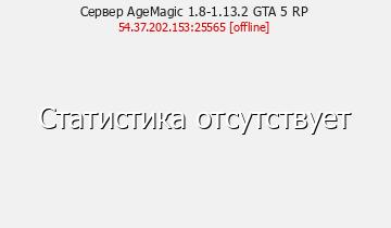 Сервер Minecraft AgeMagic 1.8-1.13.2 GTA 5 RP