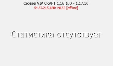 Сервер Minecraft ВСЕЛЕННАЯ VIP CRAFT 1.10