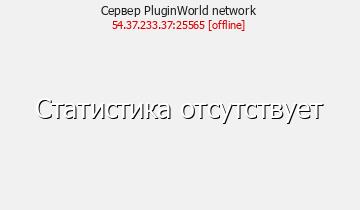 Сервер Minecraft PluginWorld network