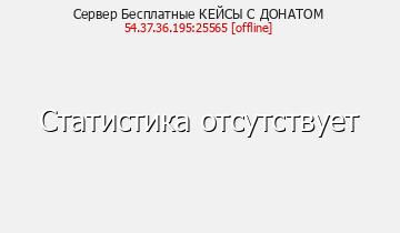 Сервер Minecraft Бесплатные КЕЙСЫ С ДОНАТОМ