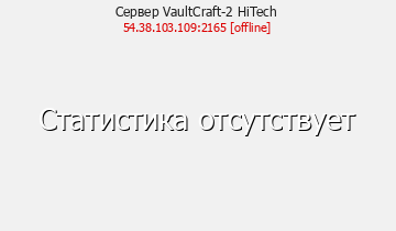 Сервер Minecraft VaultCraft-2 HiTech
