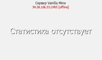 Сервер Minecraft Vanilla Mine