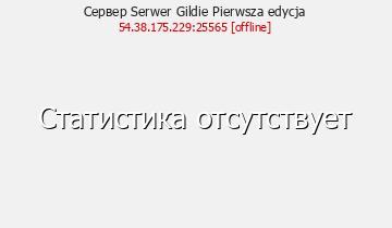 Сервер Minecraft ПОЛУЧИ БЕСПЛАТНО ИГРУ - keysget