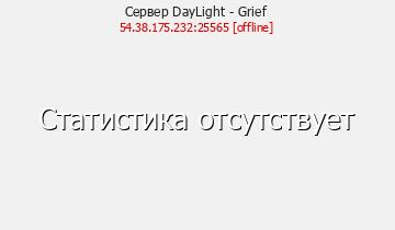Сервер Minecraft DayLight - Grief