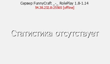 Сервер Minecraft FunnyCrаft _-_ RolePlay 1.8-1.14