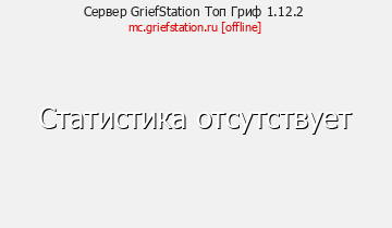 Сервер Minecraft GriefStation Топ Гриф 1.12.2