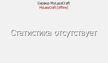 Сервер Minecraft MyLassCraft