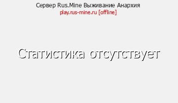 Сервер Minecraft Rus.Mine Выживание Анархия