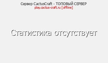 Сервер Minecraft CactusCraft - ТОПОВЫЙ СЕРВЕР