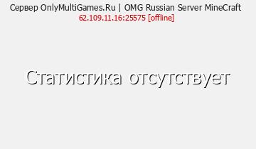 OMG | OnlyMultiGames.ru Russian server MineCraft