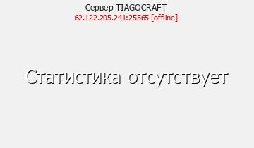 Сервер TIAGOCRAFT