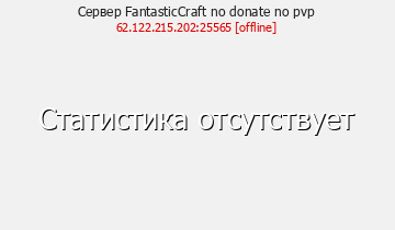 Сервер Minecraft FantasticCraft no donate no pvp
