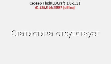 Сервер FludREDCraft 1.8-1.11