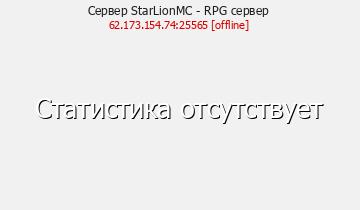 Сервер Minecraft StarLionMC - Лучший RPG сервер