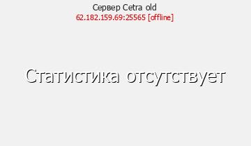 Сервер Minecraft Cetra Craft Server 1.9-1.17.1