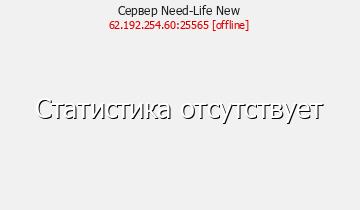 Сервер Need-Life