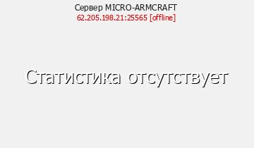 ARMCRAFT