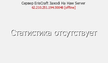 Сервер ErisCraft