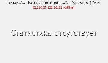 Сервер Minecraft TheSECRETBOXCraft3