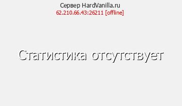 Сервер Minecraft HardVanilla.ru