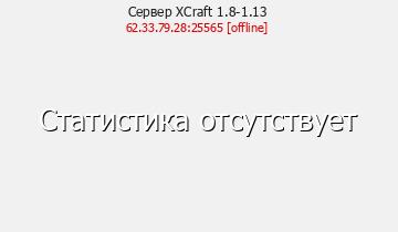 Сервер Minecraft XCraft 1.8-1.13