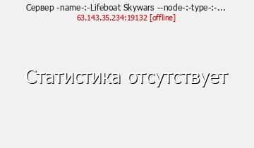 Сервер Minecraft -name-:-Lifeboat Creative Mode--node-:-typ...