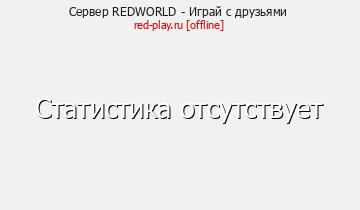 Сервер Minecraft REDWORLD - Играй с друзьями