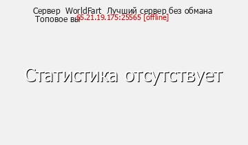 Сервер Minecraft >> [1.12.2 - 1.17]